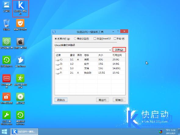 快启动一键装机点击浏览.png