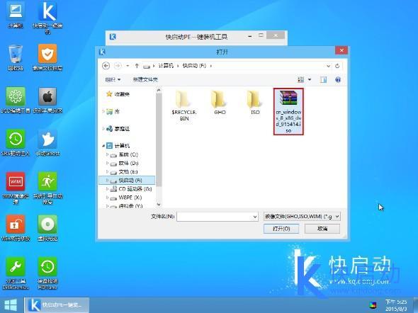 选择原版win8系统安装包.jpg