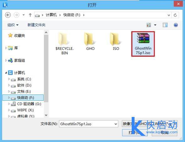 ghost win7选择系统安装包.jpg