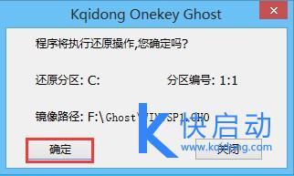 ghost win7一键安装最后确认.jpg