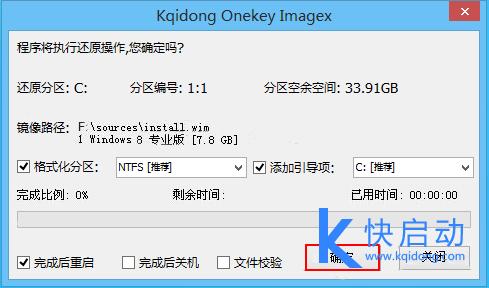 原版win8添加引导项F盘.png