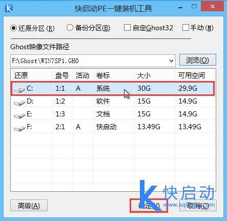ghost win7选择C盘安装.jpg