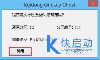 ghost win8一键安装最后确认.jpg