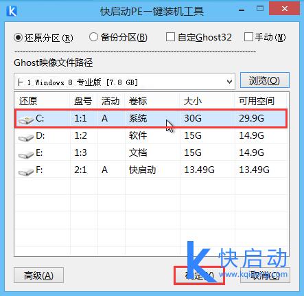 win8浏览安装系统.png