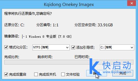 原版win8确认添加引导项.png