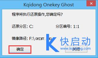 xp换win7一键确认.png