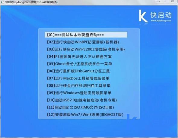 快启动v6.2版U盘启动盘制作工具使用教程