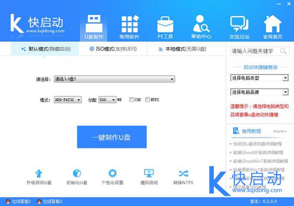 快启动u盘启动盘制作工具V6.2版发布下载