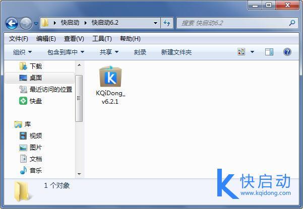 快启动v6.2版u盘启动盘制作工具制作启动盘教程