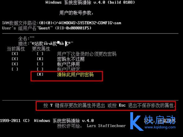 如何使用快启动清除系统开机密码