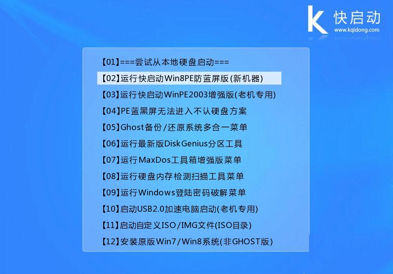 外星人笔记本电脑u盘装win7系统图文教程