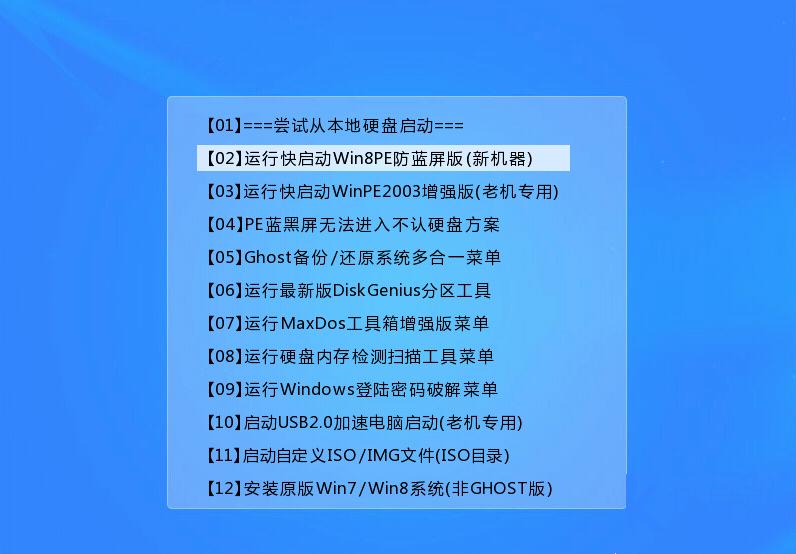雷神U盘装win10系统