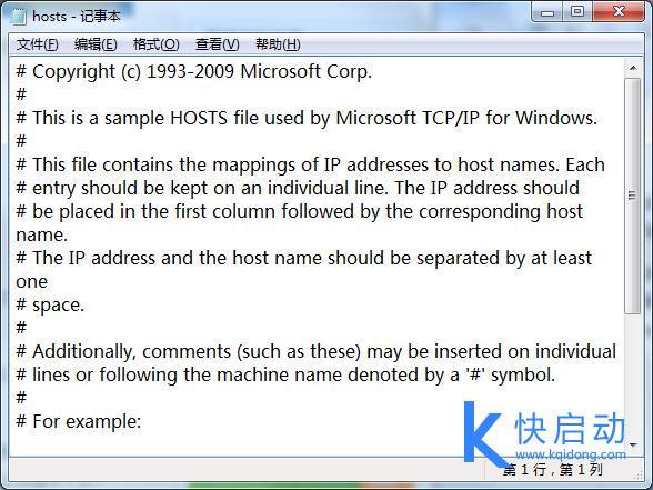 修改hosts文件无法保存