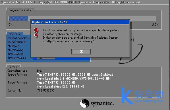 系统安装失败error 19240错误