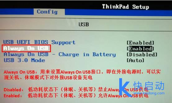 usb充电设置