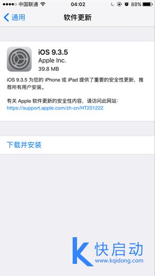 ios9.3.5更新