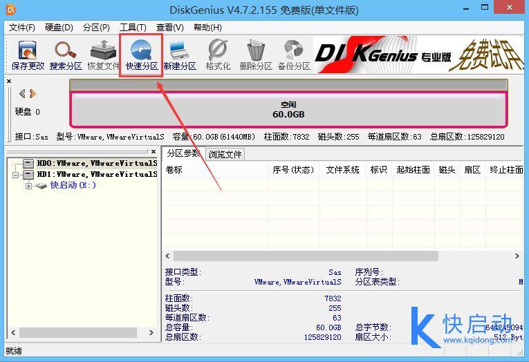 分区工具DiskGenius快速分区