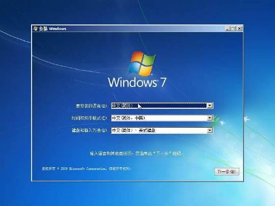 涨姿势!麦本本笔记本电脑一键装原版win7系统