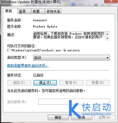 win7安装程序错误0x80070422
