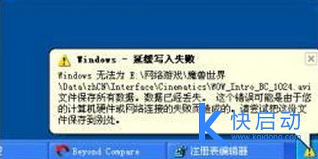windows写入缓存失败