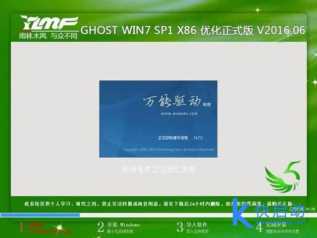 安装ghost win7系统