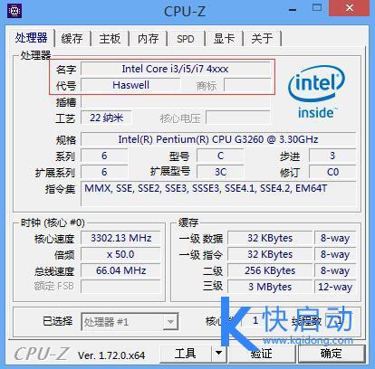CPU-Z用法