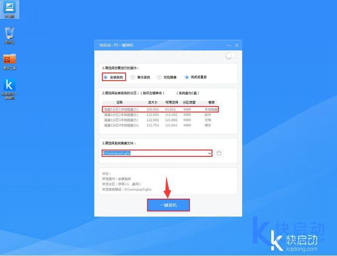 联想A4一键重装xp系统教程
