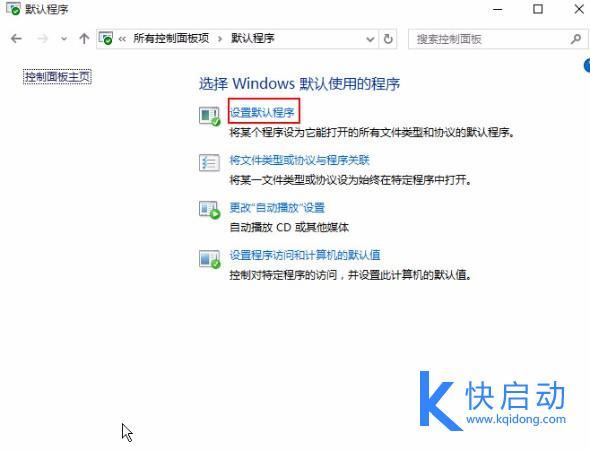 win10默认浏览器怎么设置