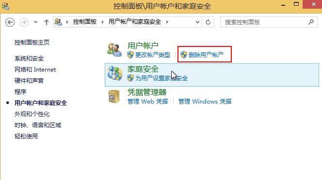 win8取消开机密码怎么设置