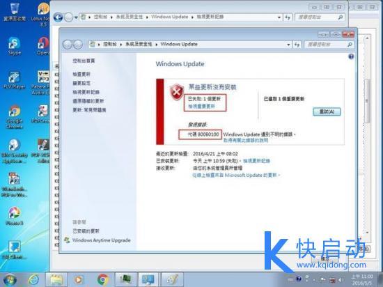 修复Windows更新错误