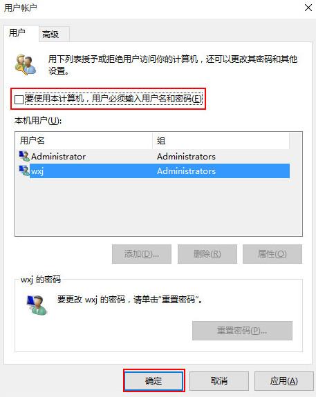 取消用户输入密码