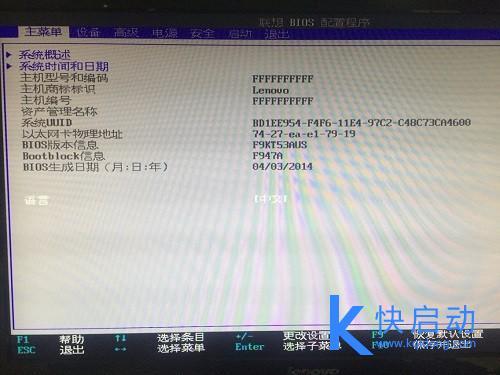 Main中文选项界面