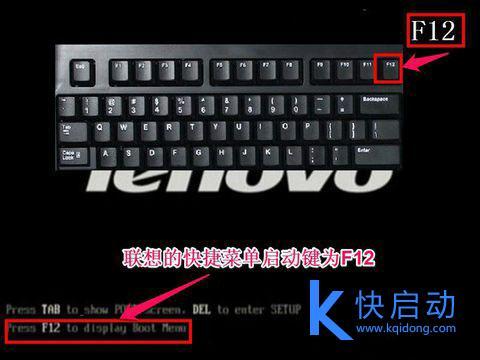 联想笔记本设置U盘启动