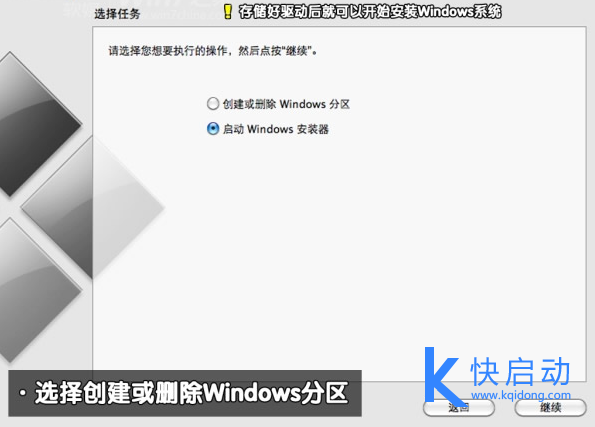 建立Windows分区