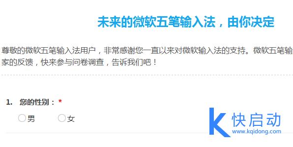 微软中国Win10五笔输入法调查