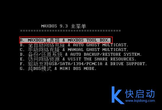 MAXDOS 9.3主菜单
