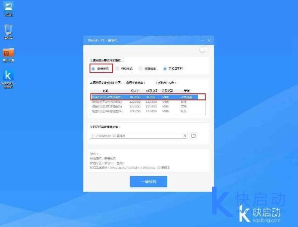 xp系统重装win10系统步骤教程