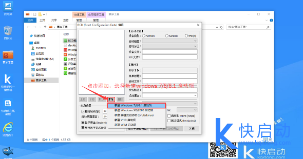 windows 7/8/8.1 启动项