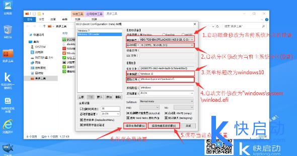 win10 BCD文件修改