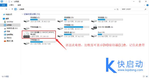 DVD驱动器I盘