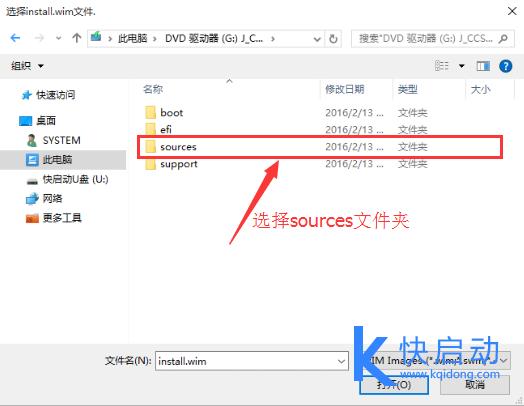 选择windows安装文件