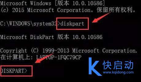 diskpart工具