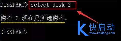 进入磁盘2