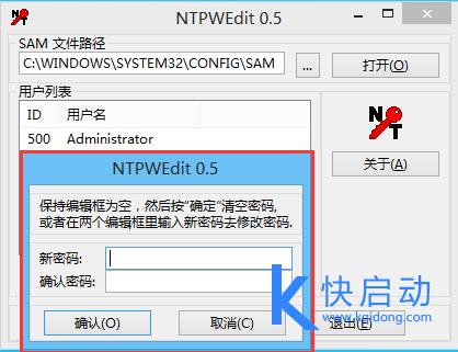 怎么修改电脑密码?