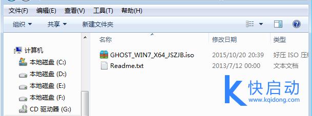 快启动u盘装系统放iso文件还是gho文件