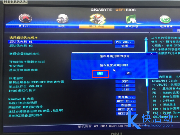 技嘉主板电脑在BIOS中设置硬盘启动