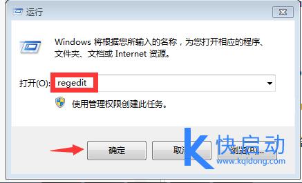 """输入""""regedit"""""""