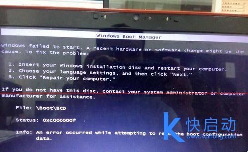 电脑开机进不去系统提示错误代码0xc000000f怎么办?电脑恢复错误代码0xc000000f方法