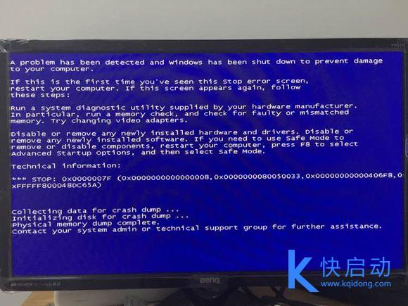 Win7电脑蓝屏提示错误代码0x0000007F