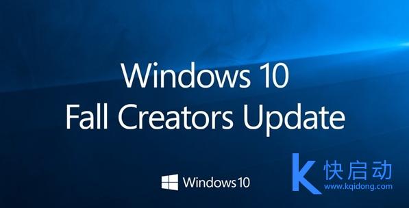 Windows 10秋季创意者更新